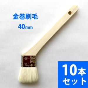 金巻刷毛 40mm 10本セット|summy-net
