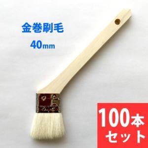 金巻刷毛 40mm 100本セット|summy-net