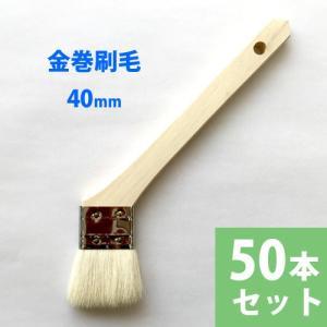 金巻刷毛 40mm  50本セット|summy-net