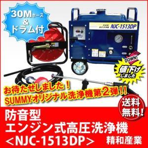 エンジン式 高圧洗浄機 防音型 SUMMY(精和)NJC-1513DP ホース30M ドラム付セット 最安値 低騒音 台数限定価格|summy-net