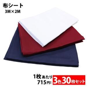 布シート(ベトナムシート) 3M×2M 3色30枚セット|summy-net