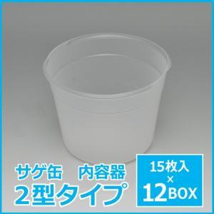 輸入品 使い捨てPP缶  2型タイプ  15枚入 12箱セット|summy-net