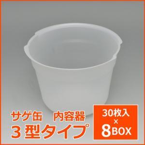 輸入品 使い捨てPP缶  3型タイプ  30枚入 8箱セット|summy-net