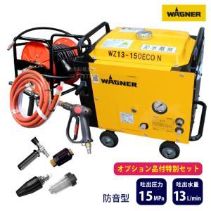 日本ワグナー エンジン式高圧洗浄機 防音型 WZ13-150ECO 標準セット+4つのオプション品付き Autumn Premium セット|summy-net