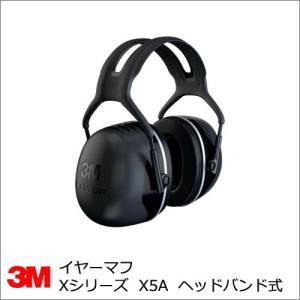 3M イヤーマフ Xシリーズ X5A ヘッドバンドタイプ PELTOR summy-net