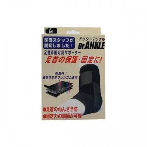 ドクターアンクル 足関節固定用サポーター Mサイズ|sumoto