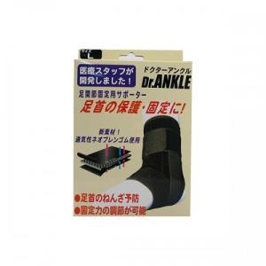 ドクターアンクル 足関節固定用サポーター Lサイズ|sumoto