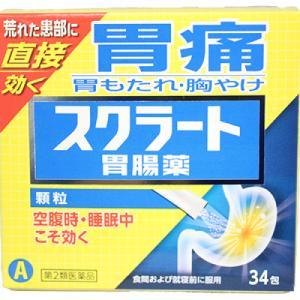 【第2類医薬品】スクラート胃腸薬(顆粒) 34包...