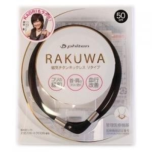 RAKUWA 磁気チタンネックレス Vタイプ ブラック 50cm|sumoto