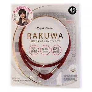 RAKUWA 磁気チタンネックレス Vタイプ ボルドー 45cm|sumoto