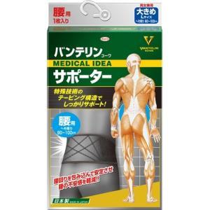 バンテリンコーワサポーター腰用 大きめ(L)80-100cm ブラック 男女共用 1枚入※取り寄せ商品(注文確定後6-20日頂きます) 返品不可|sumoto