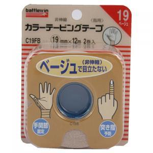 ニチバン バトルウィン カラーテーピングテープ 19 ベージュ 19mmX12m 2巻入|sumoto