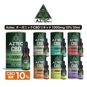 CBD リキッド フルスペクトラム Aztec アステカ 1000mg 10% 高濃度 高純度 va...