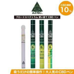 CBD ペン AZTEC アステカ 使い捨て 10% ブロードスペクトラム 高濃度 高純度 CBD ...