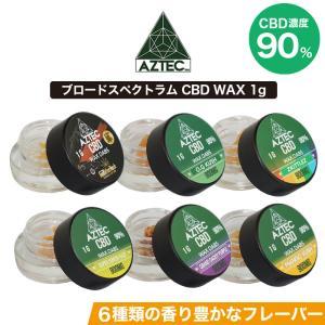CBD ワックス AZTEC アステカ CBD WAX  90% 1g ブロードスペクトラム 高濃度...