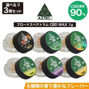 CBD ワックス AZTEC アステカ CBD WAX  90% 1g 3個セット ブロードスペクトラム 高濃度 高純度 CBD リキッド E-Liquid CBDオイル 和み|sumotoku