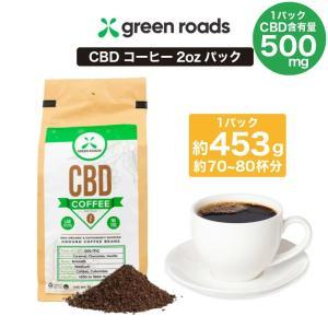 CBDコーヒー green roads グリーンローズ CBD500MG 16oz 約453g 高濃度 高純度 E-Liquid 電子タバコ vape CBDオイル CBD リキッド CBD ワックス|sumotoku