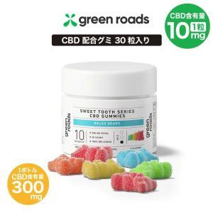 CBD グミ green roads グリーンローズ CBD300MG 30粒 1粒10mg RELAX BEARS 高濃度 高純度 E-Liquid 電子タバコ vape CBDオイル CBD リキッド|sumotoku