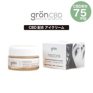 gron グロン CBD 配合 アイ クリーム 75mg 高濃度 高純度オーガニック CBDオイル CBD ヘンプ カンナビジオール カンナビノイド|sumotoku