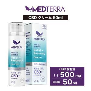 CBD クリーム MEDTERRA メディテラ 750mg 100ml アスリート用 塗る クリーム 高濃度 高純度 アイソレート CBDクリーム cbdクリーム CBDカプセル cbdオイル|sumotoku