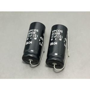 450V 22μF 電解コンデンサー|sumtech01