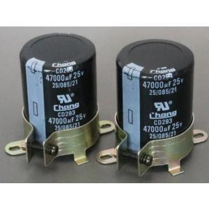 25V 47000μF  電解コンデンサー|sumtech01