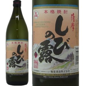 ※12本まで同梱可能(900ml・720mlに限ります) 鹿児島県薩摩郡さつま町 軸屋酒造 アルコー...