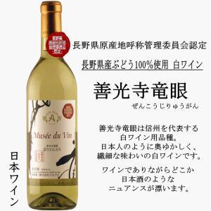 ミュゼ ドゥ ヴァン 善光寺竜眼 白ワイン 長野県産ぶどう100%使用 アルプスワイン 720ml ...