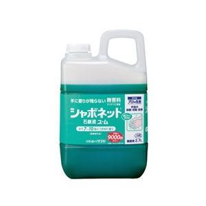 サラヤ シャボネット石鹸液ユ・ム【容量:2.7L】|sun-busicom