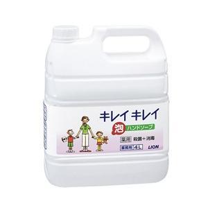 ライオン キレイキレイ薬用泡ハンドソープ 業務用【泡タイプ】【容量:4L】|sun-busicom