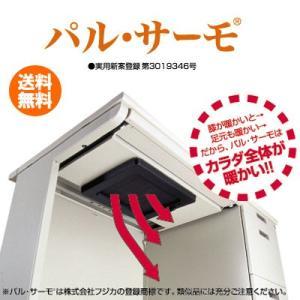 フジカ 遠赤外線デスクパネルヒーター パル・サーモ (パルサーモ) DPH-50A|sun-busicom