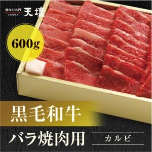 【天壇のお出汁で食べる京都焼肉】黒毛和牛バラ焼肉用(カルビ)600g|sun-ec