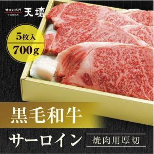 【天壇のお出汁で食べる京都焼肉】黒毛和牛サーロイン焼肉用厚切 (5枚入) 700g|sun-ec