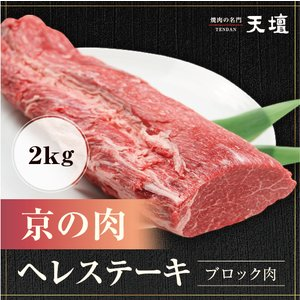 【天壇のお出汁で食べる京都焼肉】京の肉ヘレステーキ ブロック肉 2kg|sun-ec