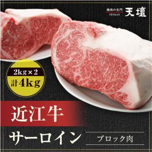 【天壇のお出汁で食べる京都焼肉】近江牛サーロイン ブロック肉 2kg×2kg(計4kg)|sun-ec