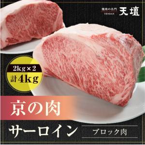 【天壇のお出汁で食べる京都焼肉】京の肉サーロイン ブロック肉 2kg×2kg(計4kg)|sun-ec