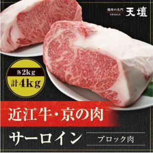 【天壇のお出汁で食べる京都焼肉】近江牛・京の肉サーロイン ブロック肉 2kg×2kg(計4kg)|sun-ec