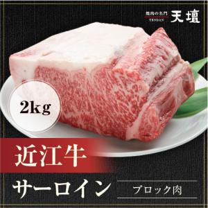 【天壇のお出汁で食べる京都焼肉】近江牛サーロイン ブロック肉 2kg|sun-ec