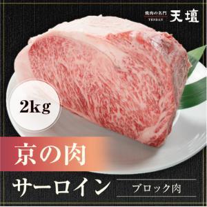 【天壇のお出汁で食べる京都焼肉】京の肉サーロイン ブロック肉 2kg|sun-ec
