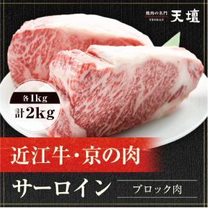【天壇のお出汁で食べる京都焼肉】近江牛・京の肉サーロイン ブロック肉 1kg×1kg(計2kg)|sun-ec