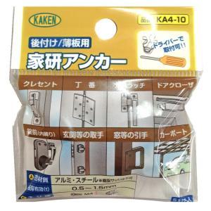 家研販売 アンカー KA4-10 5855900 5セット入