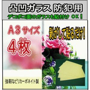 ポリカーボネイト製防犯用A3サイズ×4枚2,000円(アウトレット価格) sun-home