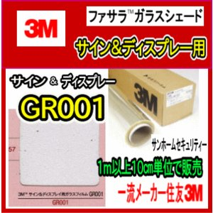 サイン&ディスプレイ用ガラスフィルム(GR001):1270mm幅×1m以上10cm単位(数量10以上で販売)|sun-home