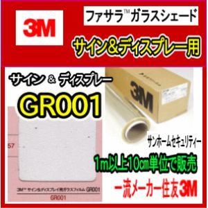 サイン&ディスプレイ用ガラスフィルム(GR001):920mm幅×1m以上10cm単位(数量10以上で販売)|sun-home