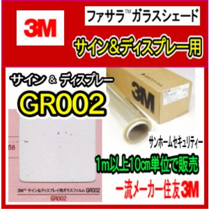サイン&ディスプレイ用ガラスフィルム(GR002):1200mm幅×1m以上10cm単位(数量10以上で販売)|sun-home