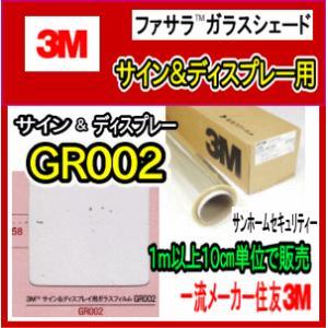 サイン&ディスプレイ用ガラスフィルム(GR002):920mm幅×1m以上10cm単位(数量10以上で販売)|sun-home