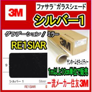 シルバー1(RE1SIAR):1270mm幅×1m以上10cm単位(数量10以上で販売)|sun-home