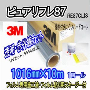 ピュアリフレ87(RE87CLIS) 1016mm幅×10m スキージー・施工液セット|sun-home