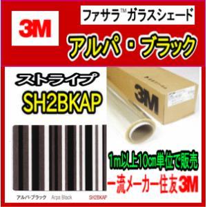 アルパ・ブラック(SH2BKAP):1270mm幅×1m以上10cm単位(数量10以上で販売)|sun-home