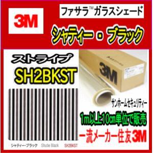 シャティー・ブラック(SH2BKST):1270mm幅×1m以上10cm単位(数量10以上で販売)|sun-home